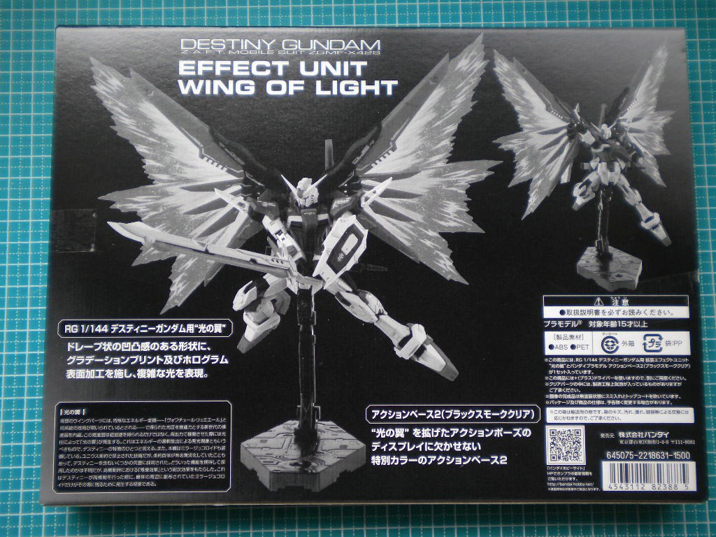 RGデスティニー光の翼パッケージ_2