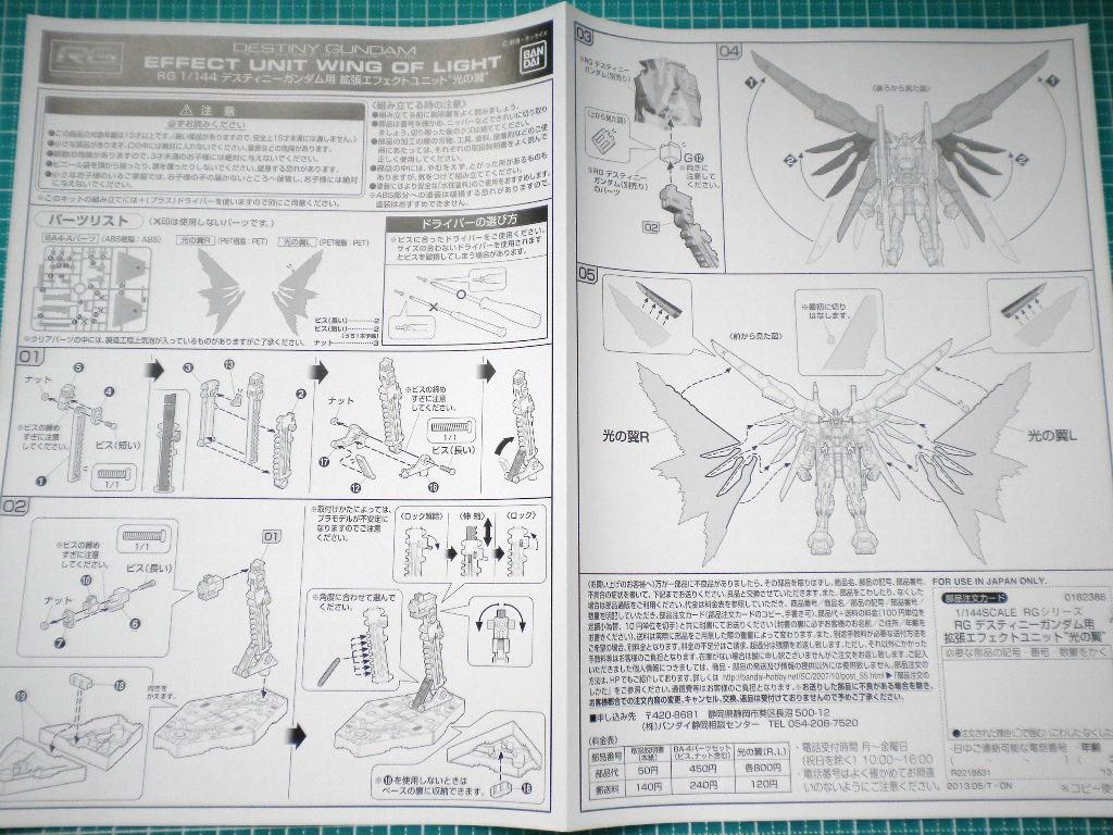 RGデスティニー光の翼説明書