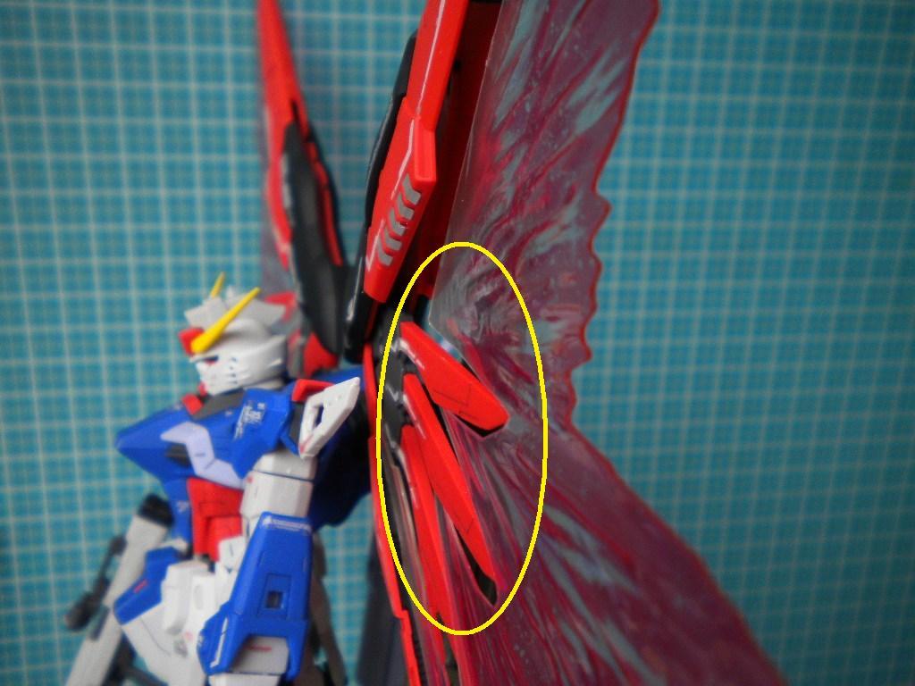 RGデスティニー光の翼隙間