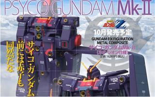GFFサイコガンダムMK-2広告