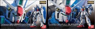 RGGP01パッケージ